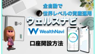 ウェルスナビ (WealthNavi)での口座開設(登録)方法と必要書類の提出手順について