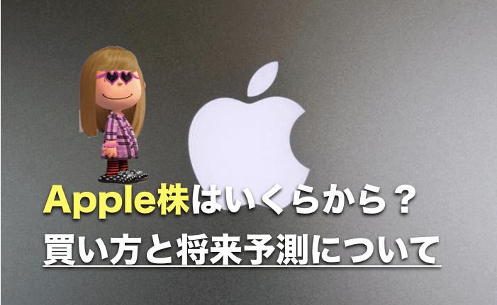 アップル株価推移
