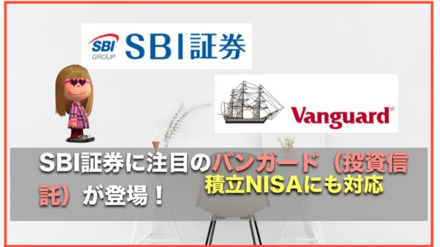 SBI証券でバンガード(ETF)の運用が低コストでできる!〜積立NISA(ニーサ)にも対応