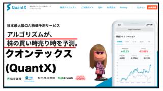クオンテックス(QuantX)が配信する株価予想・予測の評判と口コミ